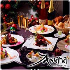 レストラン アジアナ