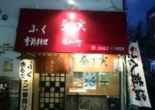 ふくコース!6.000円(税別)