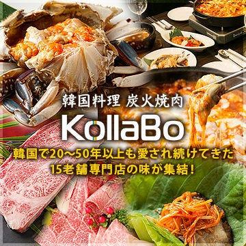炭火焼肉・韓国料理 KollaBo (コラボ)新宿店