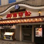 [駅近で楽々♪] 新宿駅徒歩3分◎寺社や銭湯思わす外観が目印