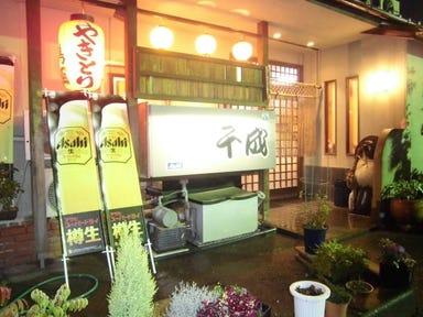 名古屋コーチン料理 千成 岩倉店 店内の画像