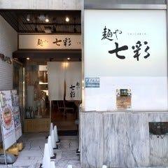 麺や 七彩