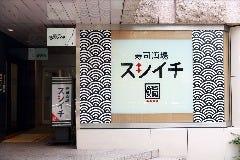 海鮮酒場 スシイチ 天王洲アイル店