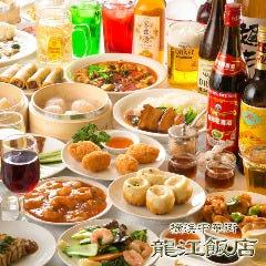 龍江飯店大通り店 オーダー式食べ放題 横浜中華街