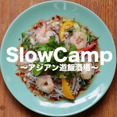 Slow Camp ~アジアン遊飯酒場~
