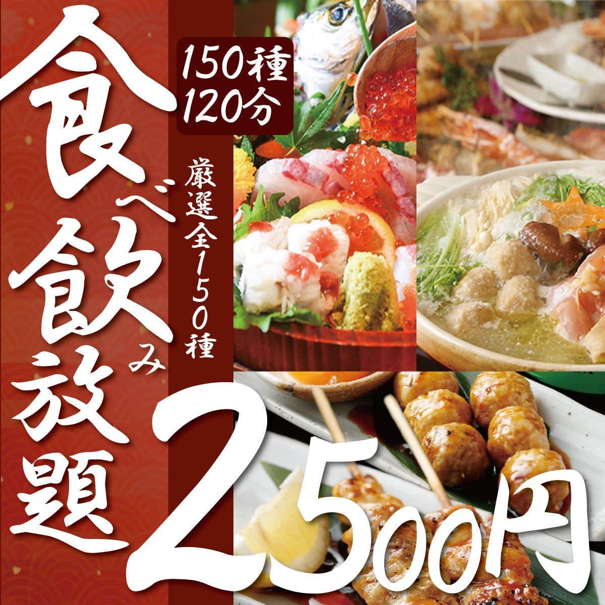 時間無制限 食べ飲み放題165種 個室居酒屋 囲い 津田沼店