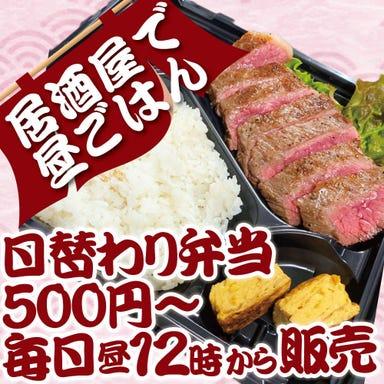 時間無制限 食べ飲み放題165種 個室居酒屋 囲い 津田沼店 メニューの画像