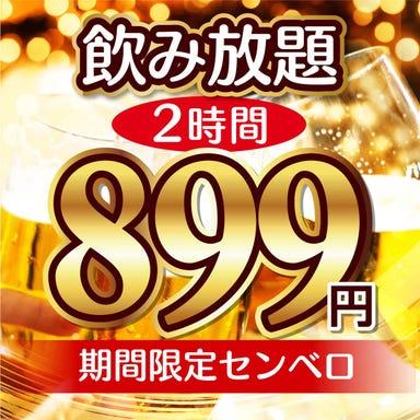 時間無制限 食べ飲み放題165種 個室居酒屋 囲い 津田沼店 コースの画像