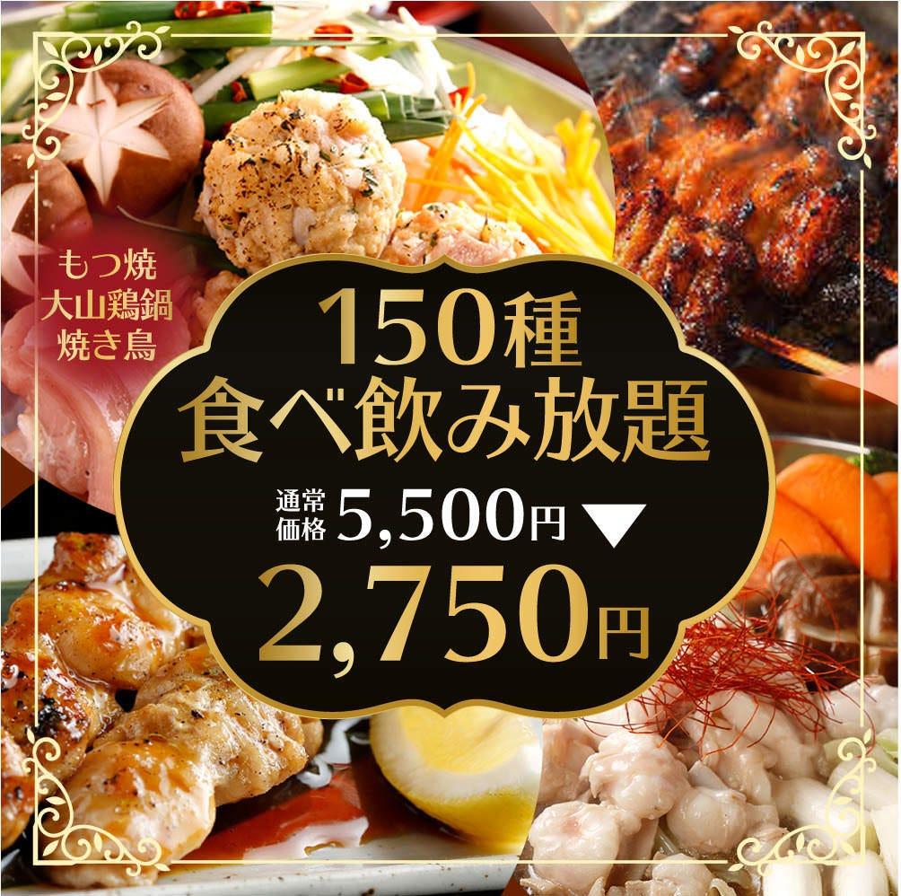 150種120分食べ飲み放題2500円~