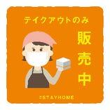 八蔵にて4/22~よりテイクアウト販売を開始しました!