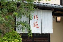 御室仁和寺の門前にある当店