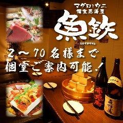 個室 マグロと牡蠣 魚鉄 明石駅前店
