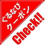 【クーポン特典】  お会計100円で1ポインントプレゼント!