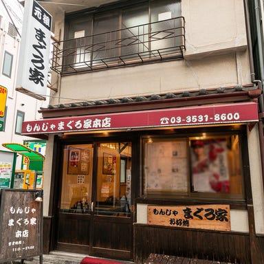 まぐろ家 浅草店 メニューの画像