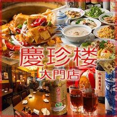 慶珍楼 浜松町・大門店