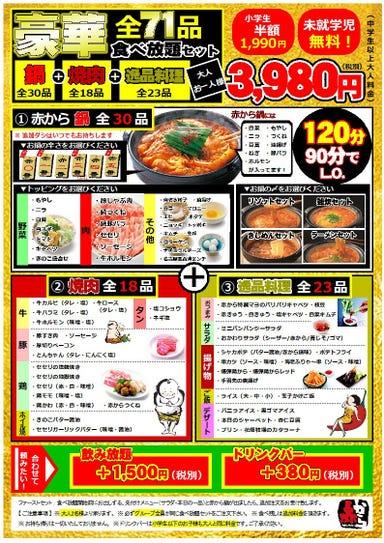 赤から 津島店 メニューの画像