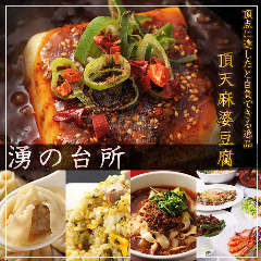 陳家私菜(ちんかしさい) 赤坂一号店 湧の台所