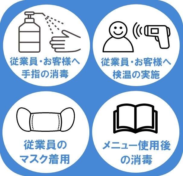 【店内営業中】安心への取り組み