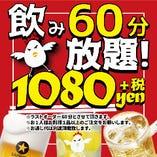 【お得!】60分飲み放題プラン