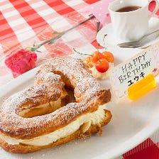 【記念日】デザートにパリブレスト