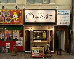 ぶた横丁 京急蒲田店