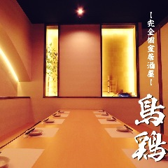 全席個室居酒屋 鳥鶏‐Toridori‐ 三島店