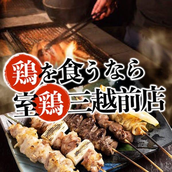 完全個室 炭火地鶏 室鶏 日本橋三越前本店