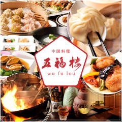 中国料理×宴会個室 五福楼(ウーフーロウ)