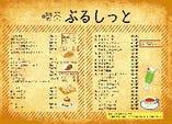 昭和レトロなメニューでお待ちしてます。