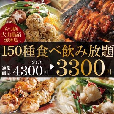 時間無制限 食べ飲み放題 全130種 居酒屋すみび 大和店  メニューの画像