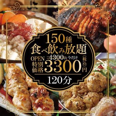 時間無制限 食べ飲み放題 全130種 居酒屋すみび 大和店  コースの画像