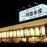 泉ヶ丘駅よりバス10分大きな看板が目印です!年中無休で営業しています!