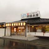 阪和自動車道 堺料金所より車で2分!堺泉北有料道路平井出口からも6分の交通の要地!