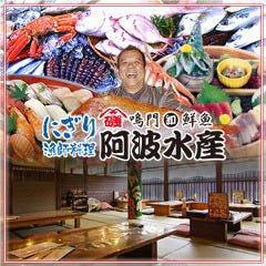 すし・海鮮居酒屋 阿波水産 泉北店
