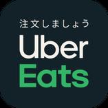 『Uber Eats』でも当店のお寿司や一品をお楽しみいただけます!