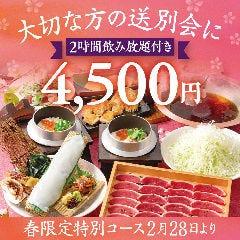 かまどか 武蔵小杉店