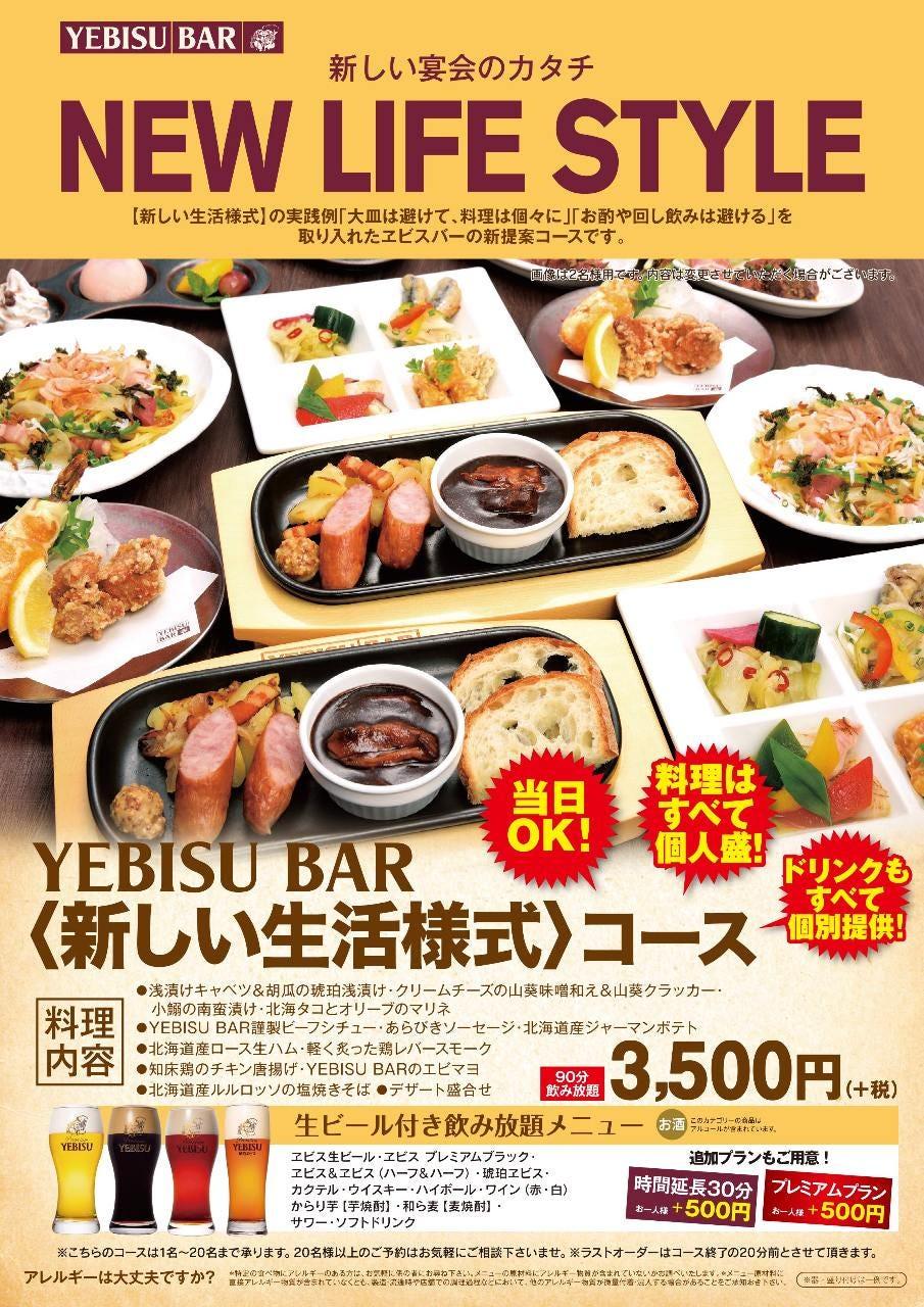 〈新しい生活様式〉コース 90分飲み放題付き3,850円【お料理もドリンクも全て個別で提供!】