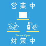 皆様に安心してご利用いただけるよう店内の衛生管理対策に取り組んでいます