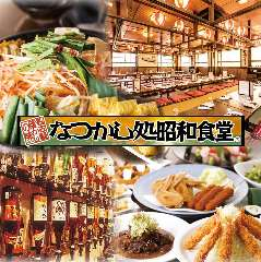 昭和食堂 植田飯田街道店