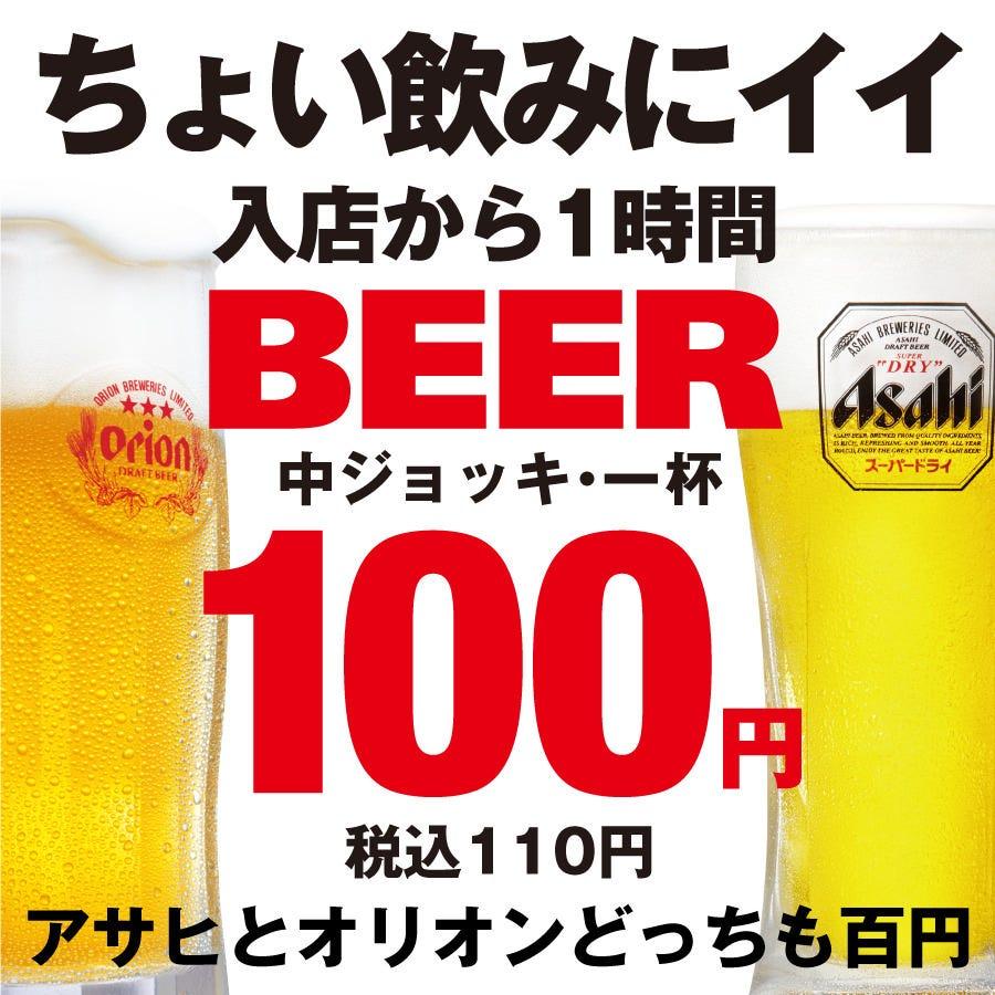 入店から1時間ビールは百円!