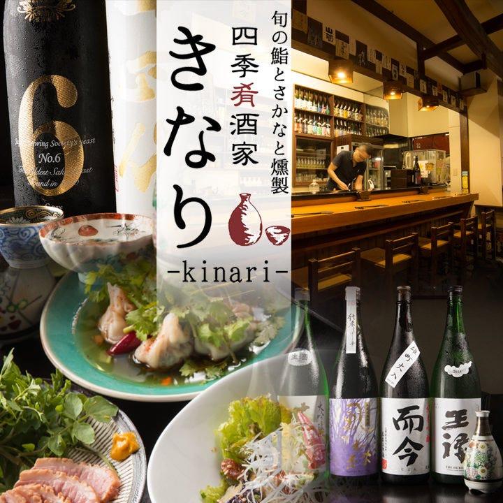 四季肴酒家 きなり〜kinari〜