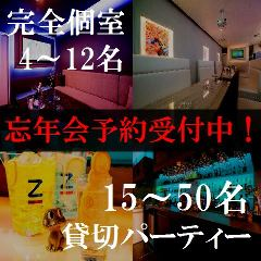 完全個室&貸切パーティー Amuse Cafe estora