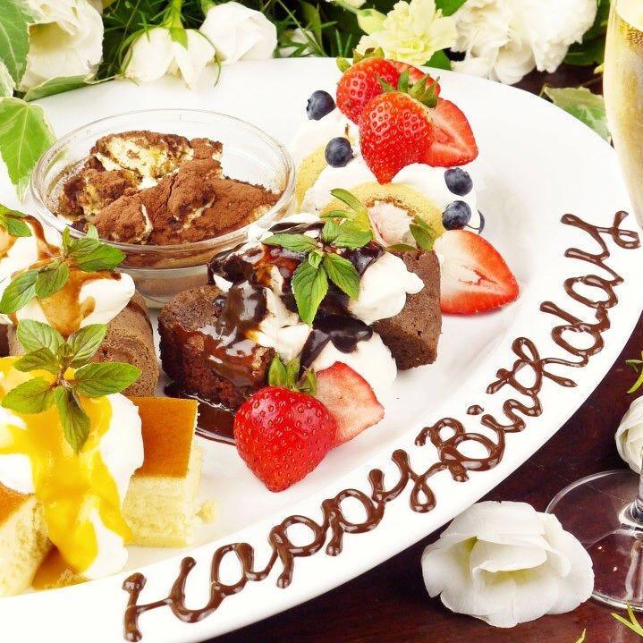 ★誕生日 記念日 お祝い事無料特典★