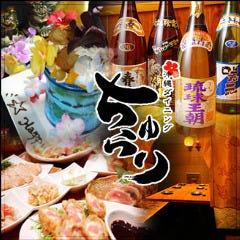 个室 冲绳料理 ちゅらり 横滨店