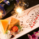 【誕生日・記念日】 デザートプレートサービス!歓送迎会にも◎