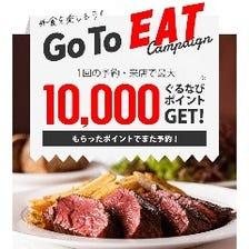 Go To EAT キャンペーン参加中!