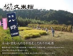 名峰大山の麓にある久米桜酒造。 大山の名水を使用しています。