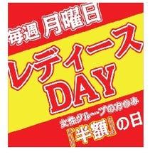 ◇レディースDAY