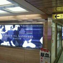 新宿駅地下道、B9の出口から地上へ出ます。