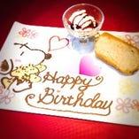 誕生日、記念日に…♪デザートプレートもご用意!《要予約》